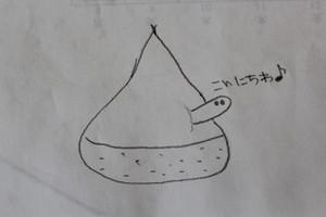 Ichigo0000585