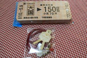 Ichigo0000749